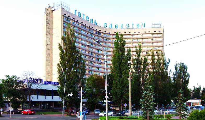 Photo 1 of Slavutich Hotel Kiev